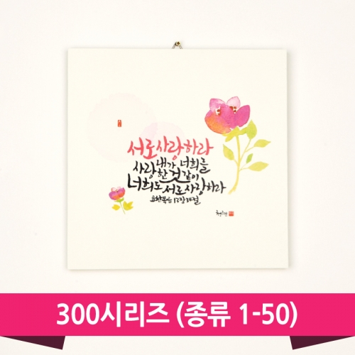 [주문시 제작]청현재이 인테리어 아트액자 300시리즈(1-50)