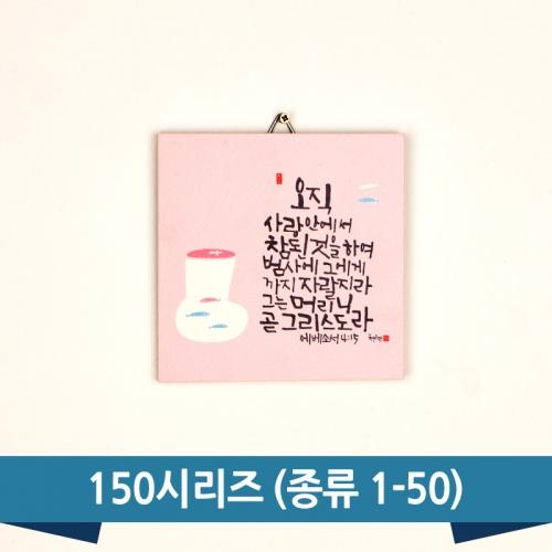 [주문시 제작] 청현재이 인테리어 아트액자 150시리즈(1-50)