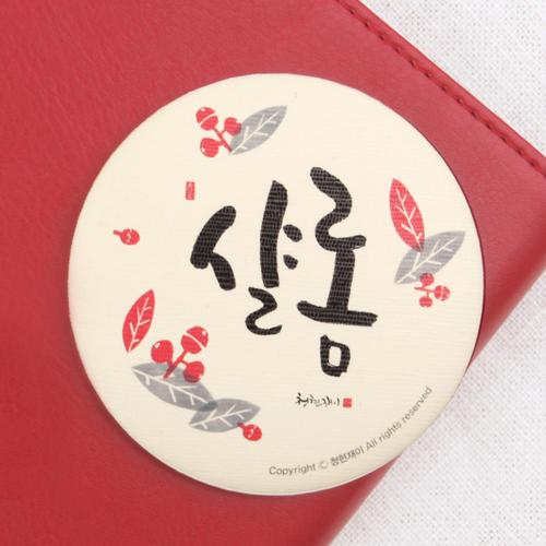청현재이 원형 손거울 06.샬롬