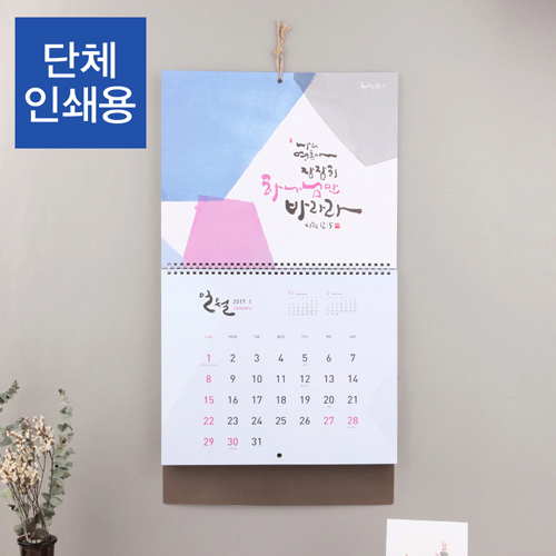[단체용] 2017 청현재이 캘린더_벽걸이