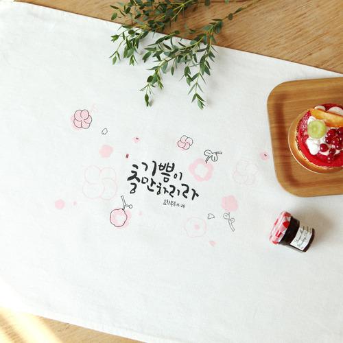 청현재이 진 린넨 테이블매트 1.기쁨