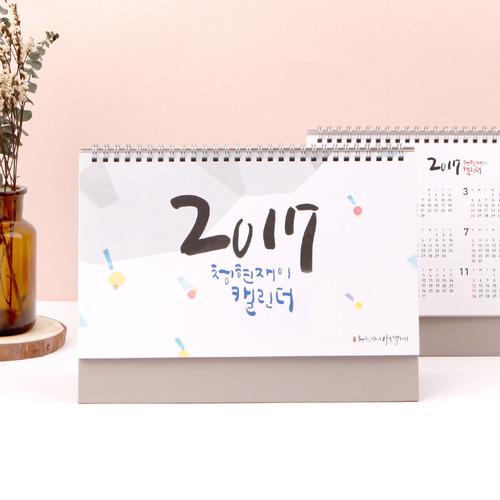 청현재이 2017 캘린더_탁상용