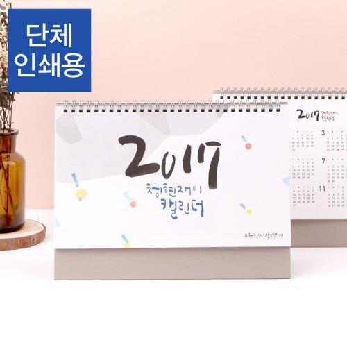 [단체용] 청현재이 2017 캘린더_탁상용
