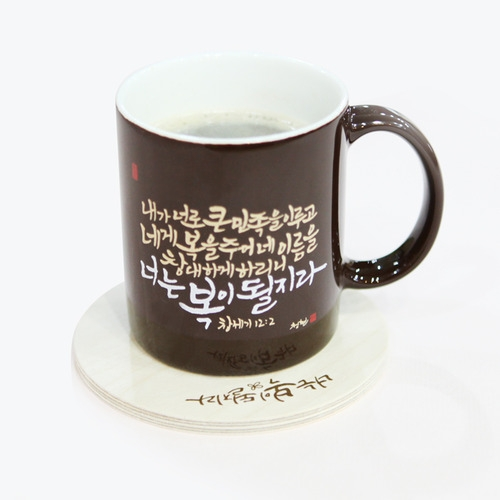 청현재이 말씀머그컵 자작나무 컵받침포함 - 브라운 2P세트-C/ 너는 복이 될지라