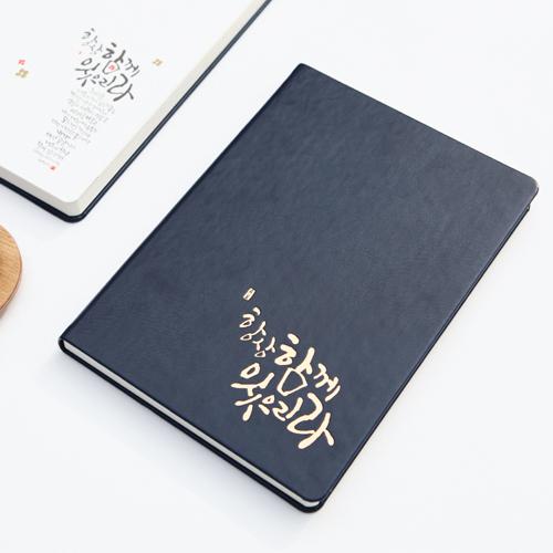 청현재이 다이어리Ⅲ(만년) 01.항상함께(네이비)
