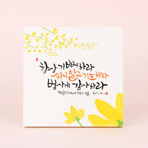 청현재이 인테리어 아트액자 150-1항상기뻐하라