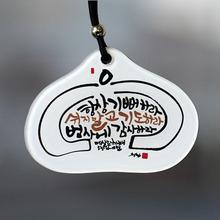 청현재이 아트갤러리 차량용 말씀걸이04_살전5:16-18